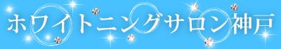 ホワイトニングサロン神戸